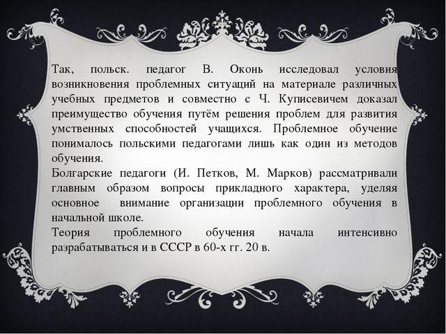 Так, польск. педагог В. Оконь исследовал условия возникновения проблемных сит...