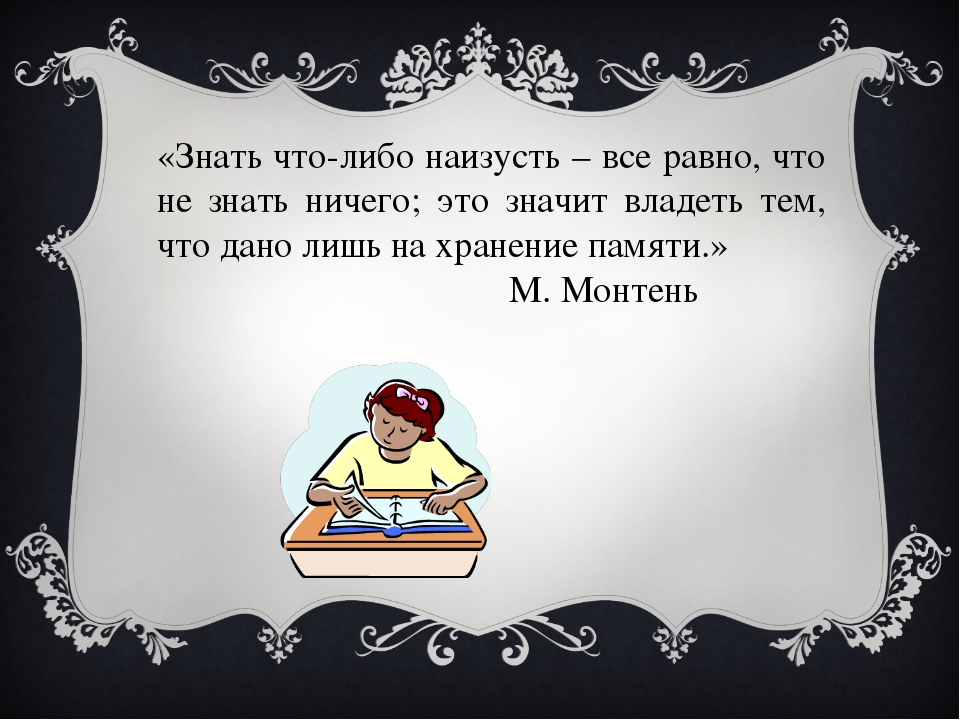 «Знать что-либо наизусть – все равно, что не знать ничего; это значит владеть...