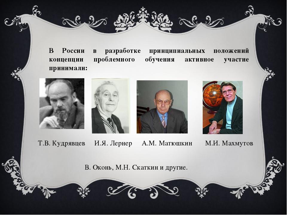 В России в разработке принципиальных положений концепции проблемного обучения...