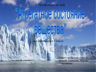 Работу выполнил учитель физики: Ефимова Любовь Николаевна. Презентация на тем