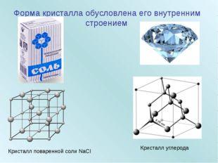 Форма кристалла обусловлена его внутренним строением Кристалл поваренной сол