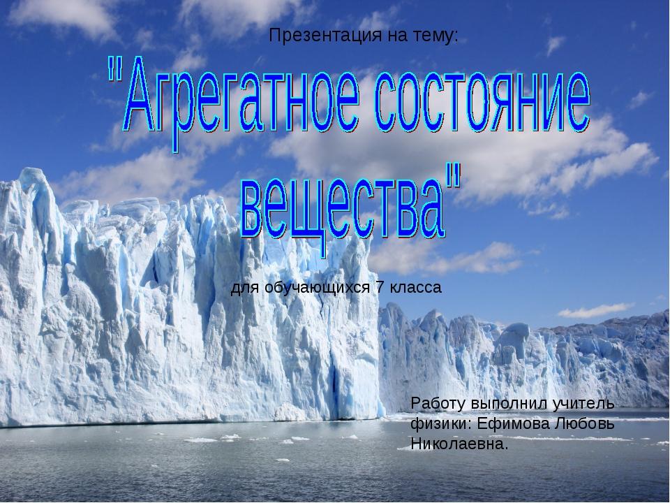 Работу выполнил учитель физики: Ефимова Любовь Николаевна. Презентация на тем...