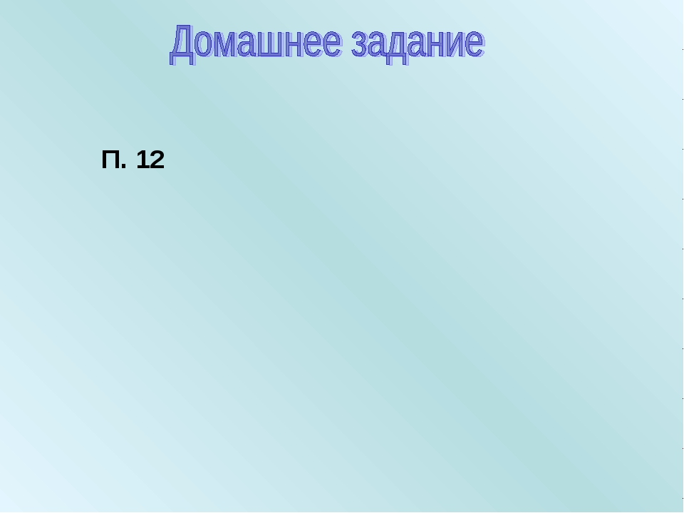 П. 12