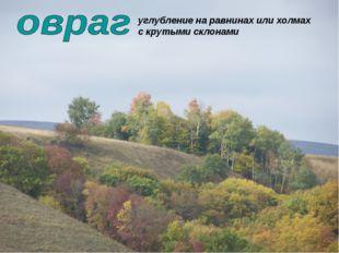 углубление на равнинах или холмах с крутыми склонами