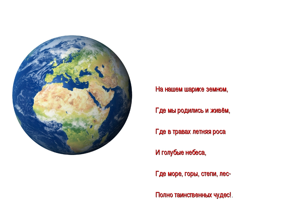На нашем шарике земном, Где мы родились и живём, Где в травах летняя роса И г...