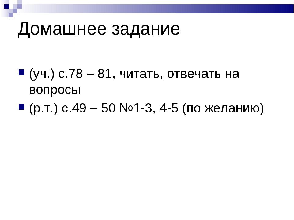 Домашнее задание (уч.) с.78 – 81, читать, отвечать на вопросы (р.т.) с.49 – 5...