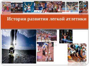 История развития легкой атлетики