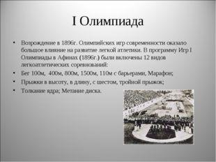 I Олимпиада Возрождение в 1896г. Олимпийских игр современности оказало большо
