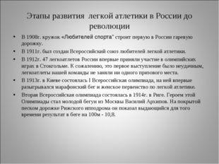 Этапы развития легкой атлетики в России до революции В 1908г. кружок «Любител
