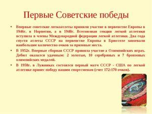 Первые Советские победы Впервые советские легкоатлеты приняли участие в перве