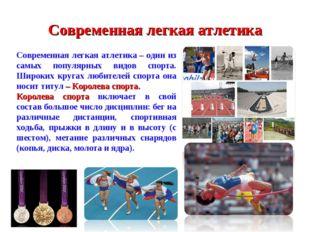 Современная легкая атлетика Современная легкая атлетика– один из самых попул