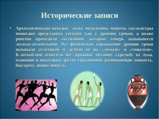 Исторические записи Археологическиенаходки - вазы, медальоны, монеты, скульп