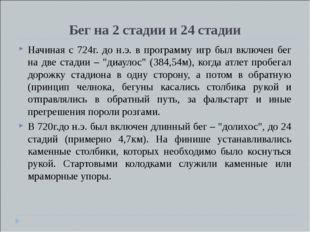Бег на 2 стадии и 24 стадии Начиная с 724г. до н.э. в программу игр был включ