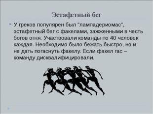 """Эстафетный бег У греков популярен был """"лампадериомас"""", эстафетный бег с факел"""