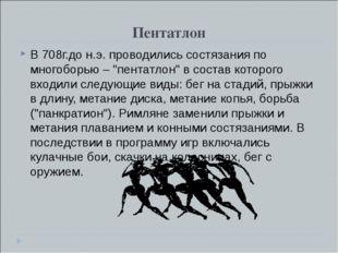 """Пентатлон В 708г.до н.э. проводились состязания по многоборью – """"пентатлон"""" в"""