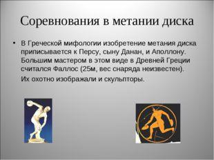 Соревнования в метании диска В Греческой мифологии изобретение метания диска