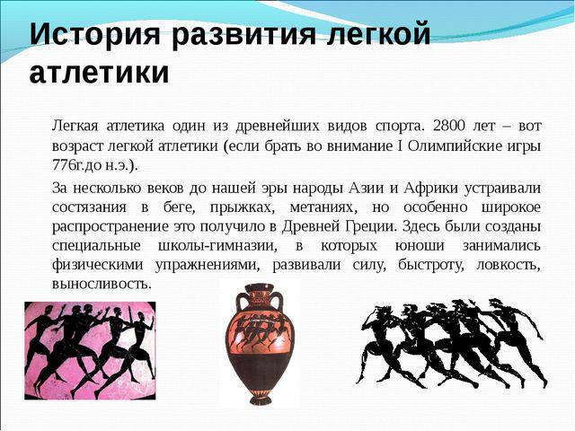История развития легкой атлетики Легкая атлетика один из древнейших видов сп...