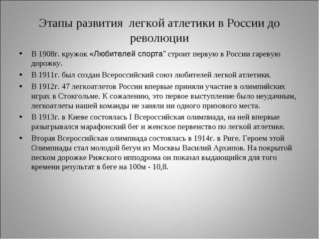Этапы развития легкой атлетики в России до революции В 1908г. кружок «Любител...