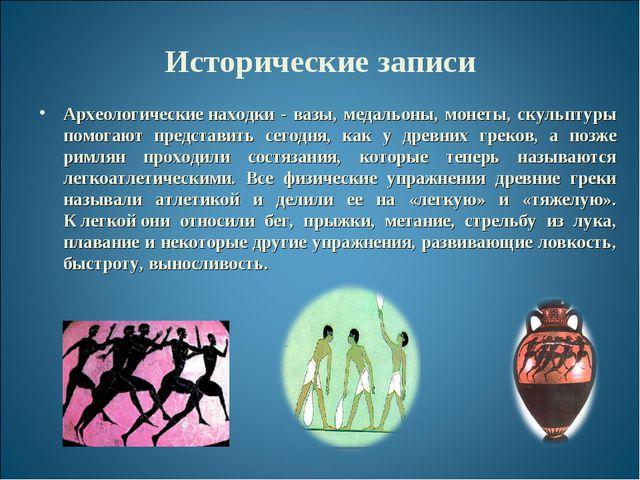 Исторические записи Археологическиенаходки - вазы, медальоны, монеты, скульп...