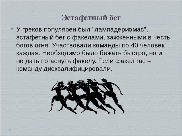 """Эстафетный бег У греков популярен был """"лампадериомас"""", эстафетный бег с факел..."""