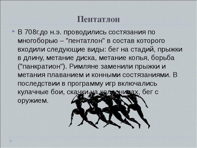 """Пентатлон В 708г.до н.э. проводились состязания по многоборью – """"пентатлон"""" в..."""
