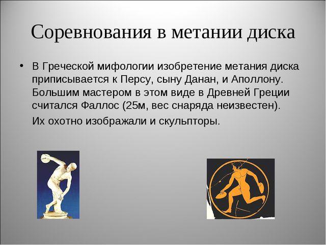 Соревнования в метании диска В Греческой мифологии изобретение метания диска...