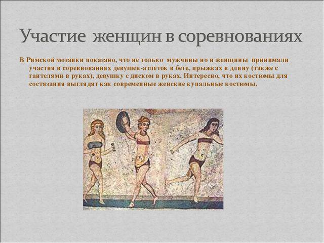 В Римской мозаики показано, что не только мужчины но и женщины принимали учас...