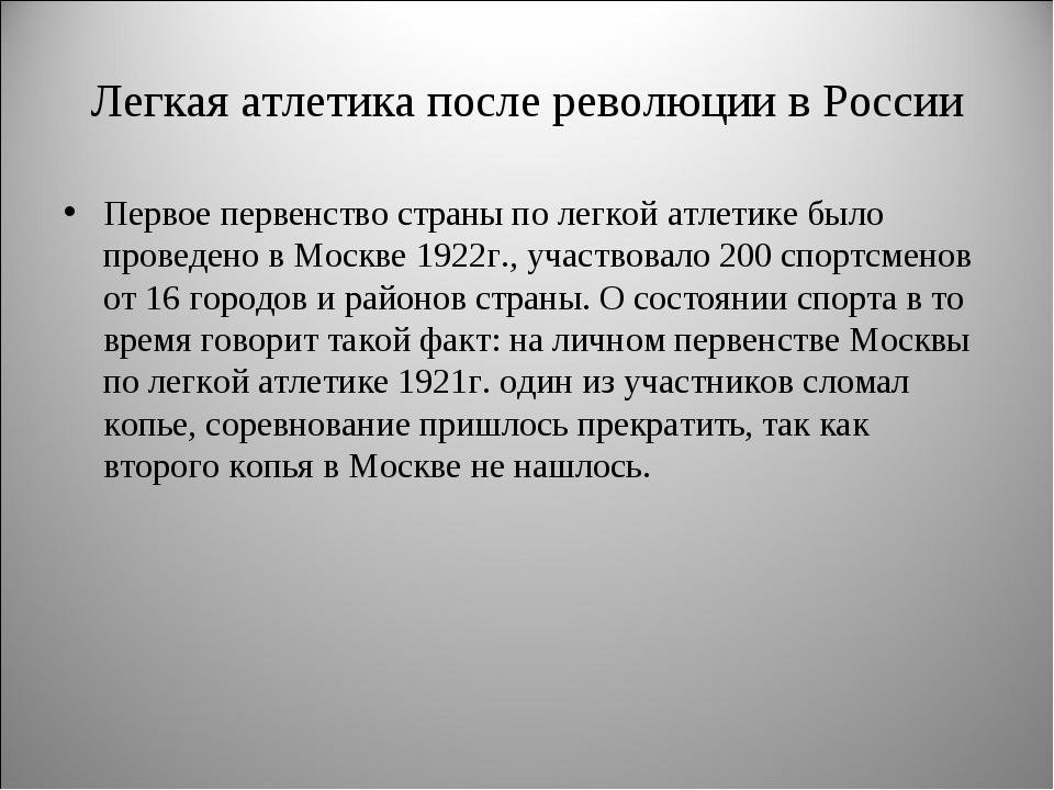 Легкая атлетика после революции в России Первое первенство страны по легкой а...