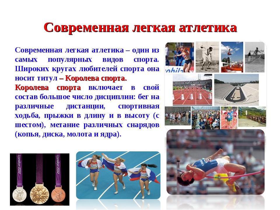 Современная легкая атлетика Современная легкая атлетика– один из самых попул...