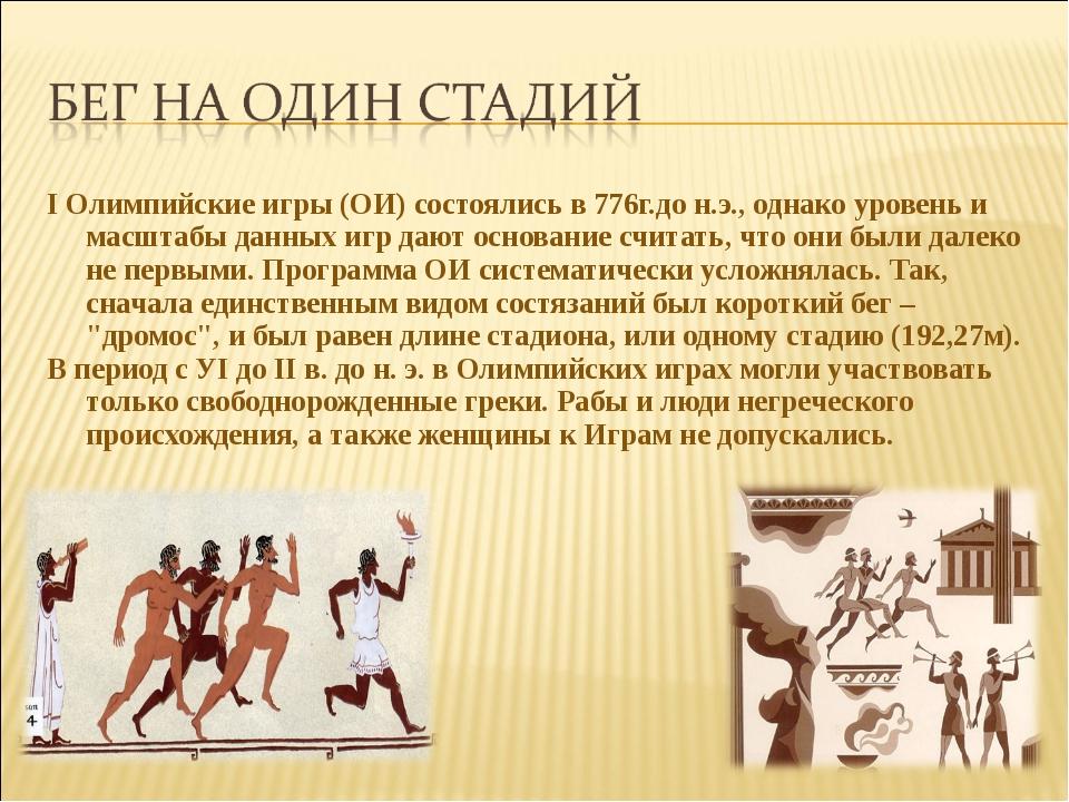 I Олимпийские игры (ОИ) состоялись в 776г.до н.э., однако уровень и масштабы...