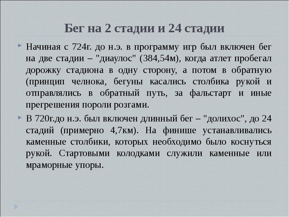 Бег на 2 стадии и 24 стадии Начиная с 724г. до н.э. в программу игр был включ...