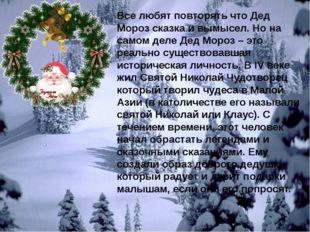 Все любят повторять что Дед Мороз сказка и вымысел. Но на самом деле Дед Моро