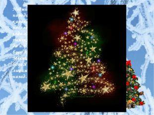 Новый год – праздник, отмечаемый всеми народами в соответствии с принятым кал