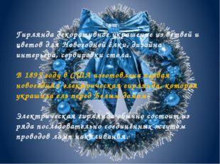 Гирлянда декоративное украшение из ветвей и цветов для Новогодней ёлки, дизай