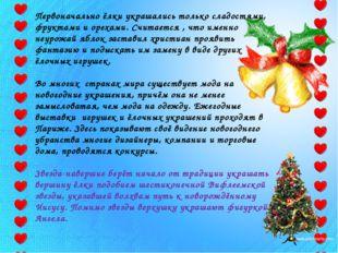 Первоначально ёлки украшались только сладостями, фруктами и орехами. Считаетс