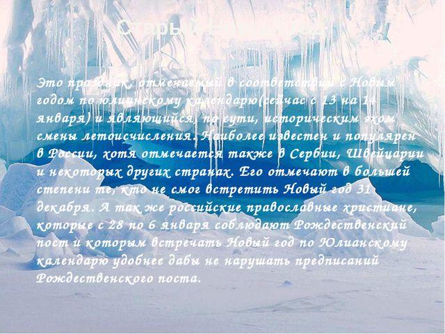 Старый Новый год Это праздник, отмечаемый в соответствии с Новым годом по юли...