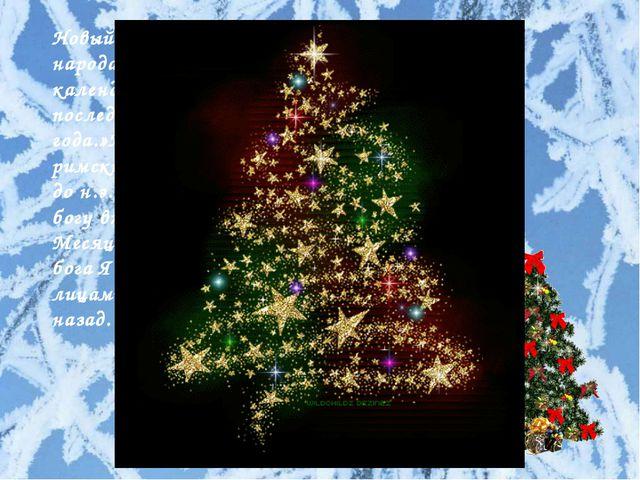 Новый год – праздник, отмечаемый всеми народами в соответствии с принятым кал...