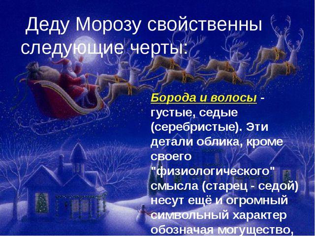 Деду Морозу свойственны следующие черты: Борода и волосы - густые, седые (се...