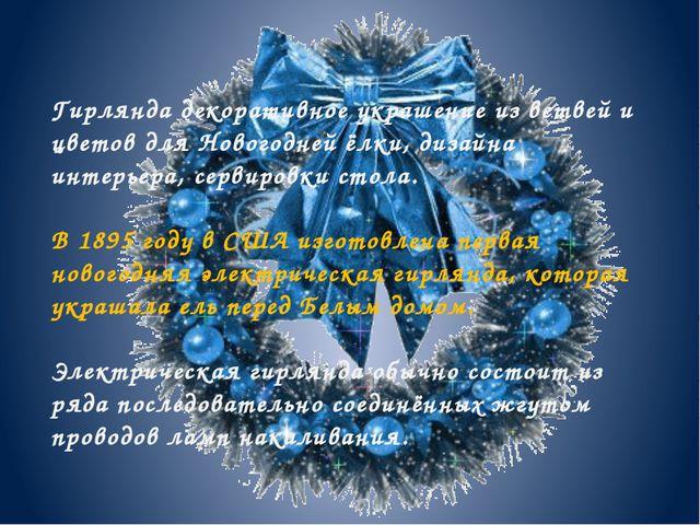 Гирлянда декоративное украшение из ветвей и цветов для Новогодней ёлки, дизай...