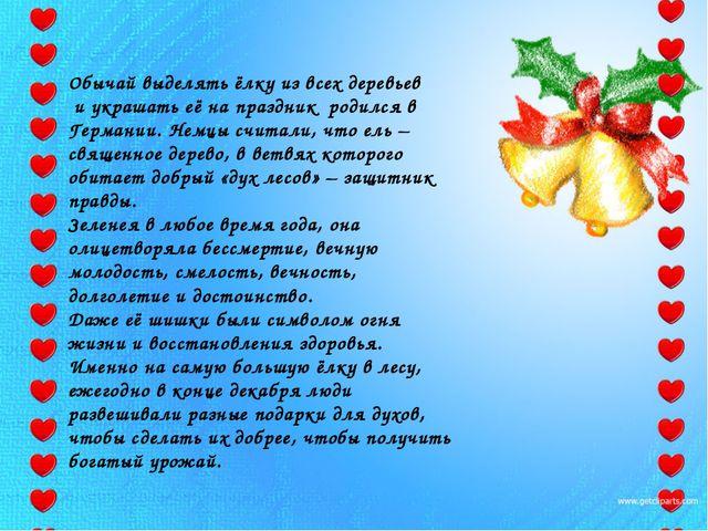 Обычай выделять ёлку из всех деревьев и украшать её на праздник родился в Гер...