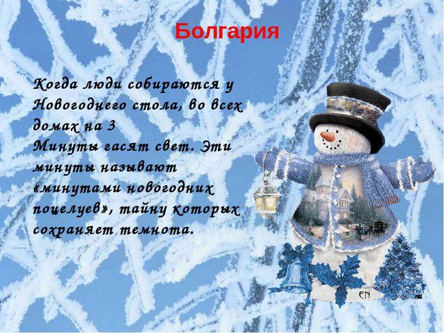 Болгария Когда люди собираются у Новогоднего стола, во всех домах на 3 Минуты...