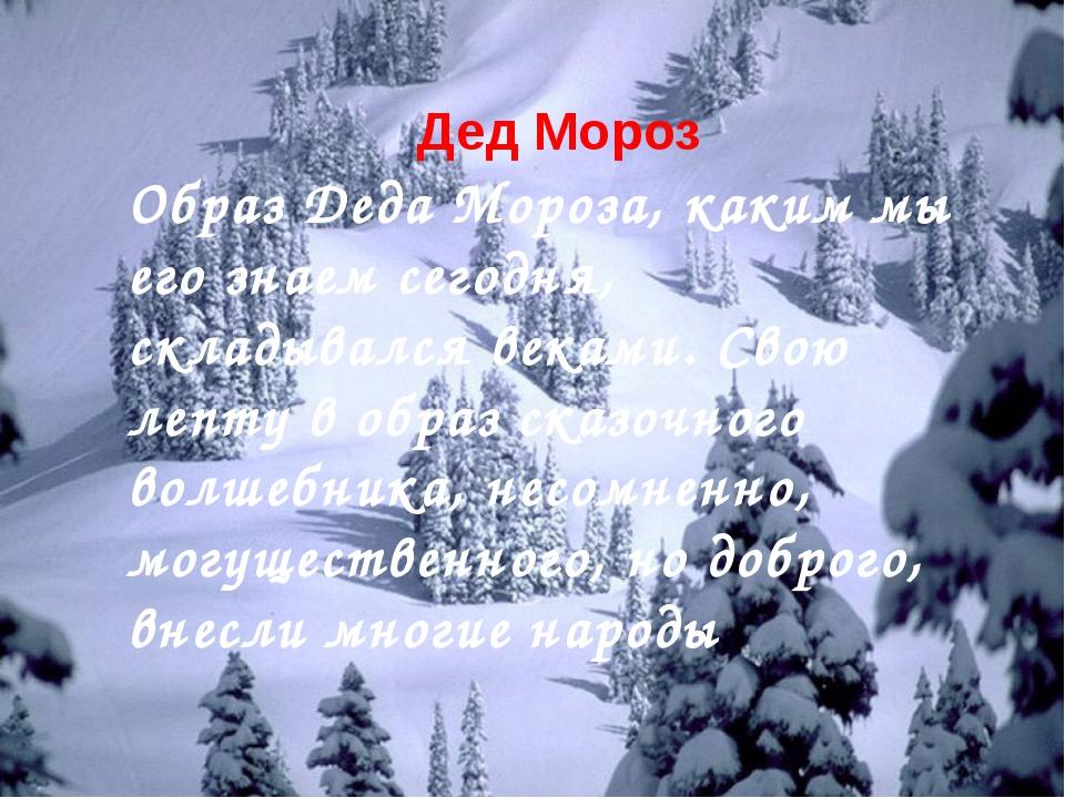 Образ Деда Мороза, каким мы его знаем сегодня, складывался веками. Свою лепту...