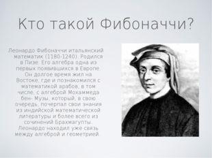 Кто такой Фибоначчи? Леонардо Фибоначчи итальянский математик (1180-1240). Ро