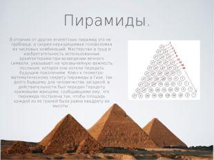 Пирамиды. В отличие от других египетских пирамид это не гробница, а скорее н