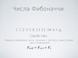 Числа Фибоначчи. 1 1 2 3 5 8 13 21 34 и т.д. Свойство: Каждое следующее число
