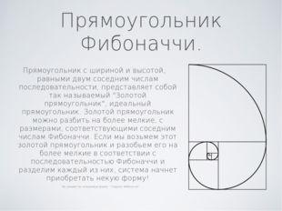 Прямоугольник Фибоначчи. Прямоугольник с шириной и высотой, равными двум сосе