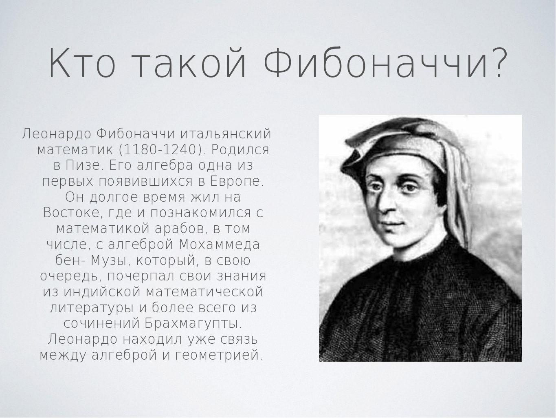 Кто такой Фибоначчи? Леонардо Фибоначчи итальянский математик (1180-1240). Ро...