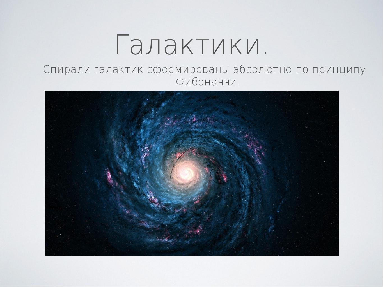 Галактики. Спирали галактик сформированы абсолютно по принципу Фибоначчи.