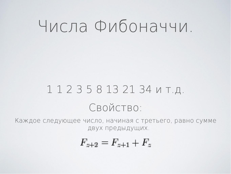 Числа Фибоначчи. 1 1 2 3 5 8 13 21 34 и т.д. Свойство: Каждое следующее число...