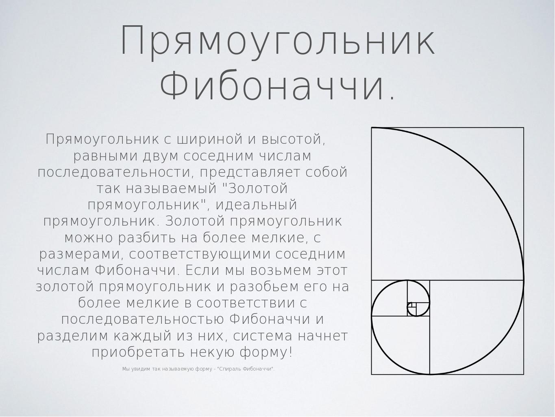 Прямоугольник Фибоначчи. Прямоугольник с шириной и высотой, равными двум сосе...